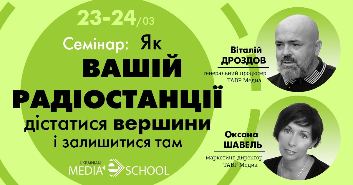 23-24 березня - семінар для медійників «Як вашій радіостанції дістатися вершини рейтингів і залишитися там»