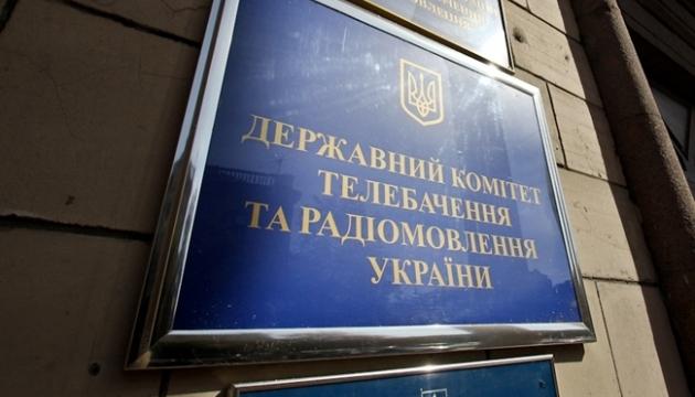Держкомтелерадіо заборонив книгу Симоненка і Табачника та ще 18 російських видань