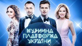 Канал «Україна» покаже великий концерт «Музична платформа»