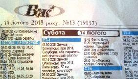 У регіональних газетах «UA: Перший» досі називають УТ-1, «Перший Національний» і навіть «Ера Перший»