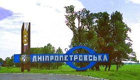 Нардепи збирають підписи за законопроект про перейменування Дніпропетровської області в Січеславську