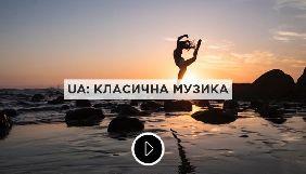 У НСТУ створили сайт «UA: Класична музика»