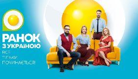 Канал «Україна» змінює структуру ранкового шоу