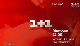 «1+1» покаже документальний проект «Україна. 100 днів над прірвою» про події 2014-го року