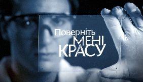 Названо дату прем'єри нового сезону проекту «Поверніть мені красу» на телеканалі «1+1»