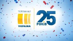 Телеканалу «Україна» виповнилося 25 років