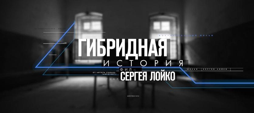 На Прямому каналі покажуть прем'єру документального фільму-розслідування Сергія Лойка «Гібридна історія»