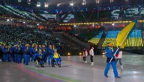 Відкриття Паралімпіади: глобус України