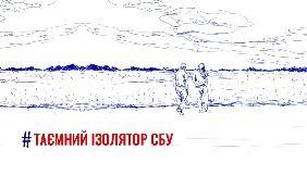 «Громадське телебачення» покаже фільм про «таємні тюрми СБУ»