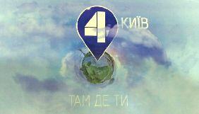 Телеканал RTI змінює назву на 4 канал та анонсує програму Михайла Шаманова