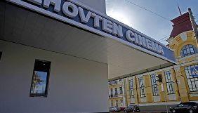 Кінотеатр «Жовтень» запустив веб-сайт «Друзі Жовтня»