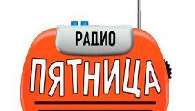 Радіо «П'ятниця» сплатило найбільший штраф за всю історію мовних квот - Нацрада