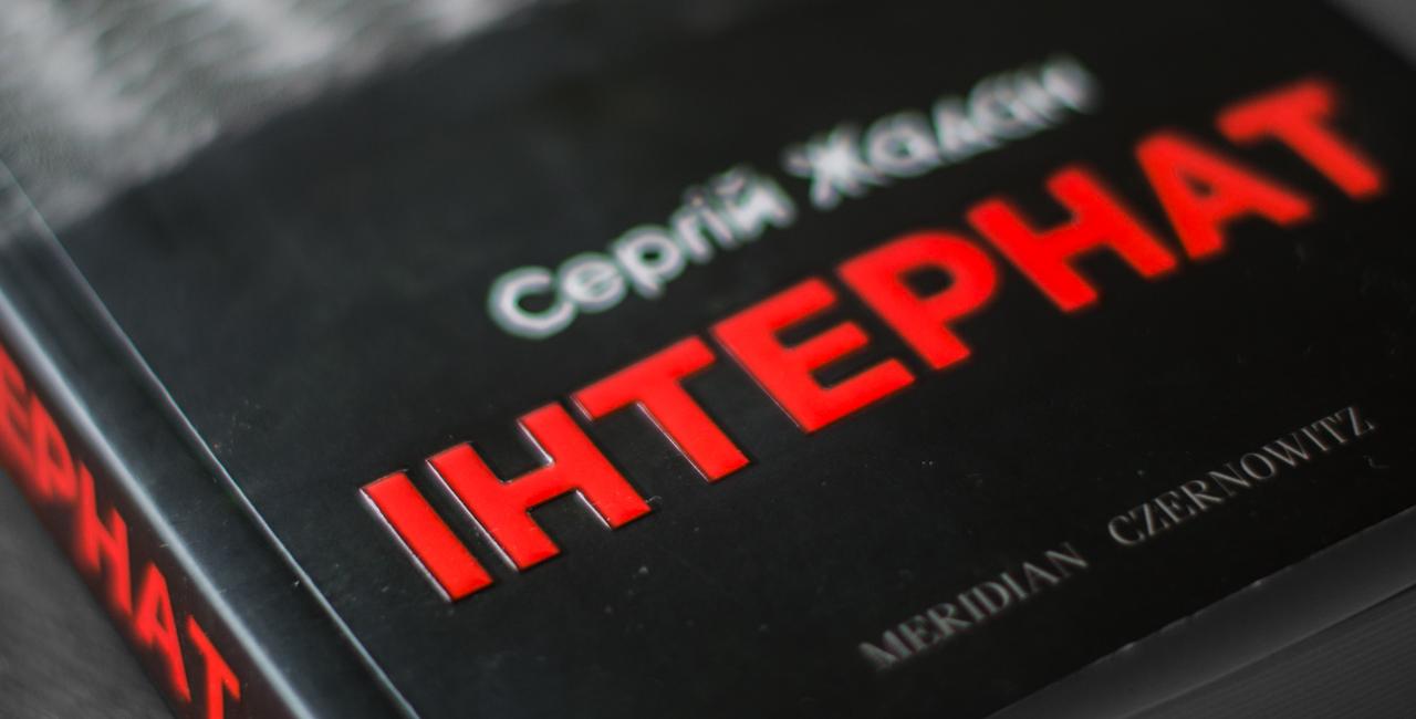 Роман Сергія Жадана «Інтернат» отримав премію Ляйпцизького книжкового ярмарку