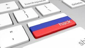 Американські спецслужби оприлюднили звіт з доказами кібератак Росії на урядові установи США