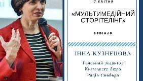 17 квітня - вебінар головного редактора Київського бюро Радіо Свобода «Мультимедійний сторітелінг»