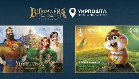 «Укрпошта» випустить поштові марки з героями мультфільму «Викрадена принцеса»