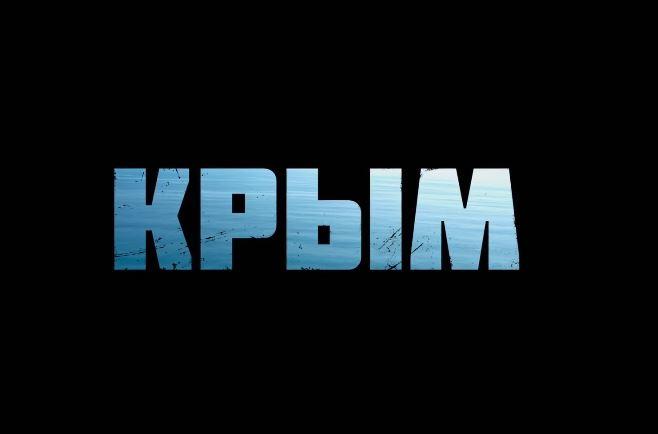 Білоруський телеканал скасував показ фільму «Крим» через протести спільноти