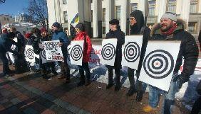 Під Радою вимагають скасування е-декларування для активістів