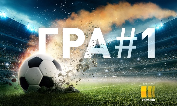Канал «Україна» покаже футбольний матч Саудівська Аравія – Україна