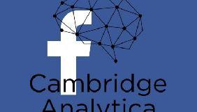 Facebook проведе термінову зустріч з працівниками через скандал з Cambridge Analytica