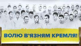 У Львові стартував марафон «Напиши лист політв'язню Кремля»