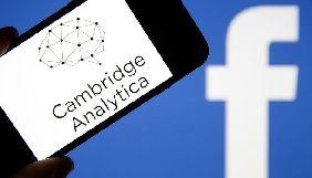 «На основі зібраних даних ми цілили у внутрішніх демонів людей»: скандал довкола Cambridge Analytica та Facebook