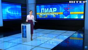 У пошуках зради. Як телеканали висвітлюють українські «досягнення»