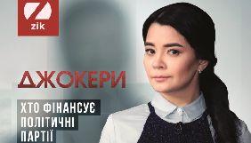 ZIK та «Українська правда» запускають новий проект із Севгіль Мусаєвою