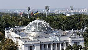 Депутати не внесли до порядку денного законопроекти про відтермінування звітування для ГО