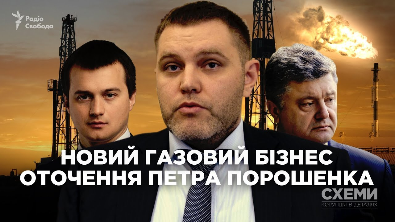 НАБУ відкрило провадження після виходу розслідування «Схем» про «новий газовий бізнес оточення Порошенка»