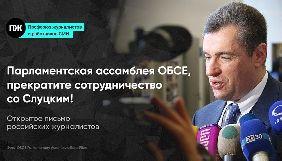 Російські журналісти закликали колег та ОБСЄ бойкотувати депутата Слуцького