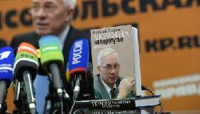 Держкомтелерадіо додав до списку заборонених видань дві книги Азарова