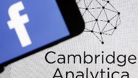 Британський суд дозволив провести обшуки в офісах компанії Cambridge Analytica