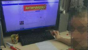СБУ повідомляє про викриття на Дніпропетровщині антиукраїнських інтернет-агітаторів