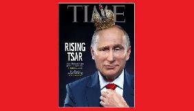 Журнал Time анонсував обкладинку із Путіним у короні