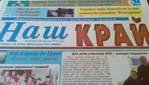 Роздержавлення ЗМІ: до кінця реформи 9 місяців і 554 нереформованих видання