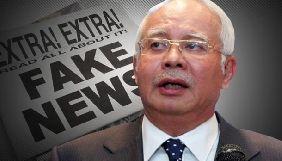 Уряд Малайзії пропонує штрафувати та відправляти до в'язниці за поширення фейків