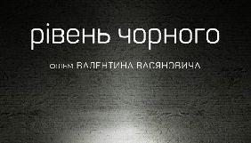 Фільм «Рівень чорного» отримав Гран-Прі кінофестивалю FIFF у Швейцарії