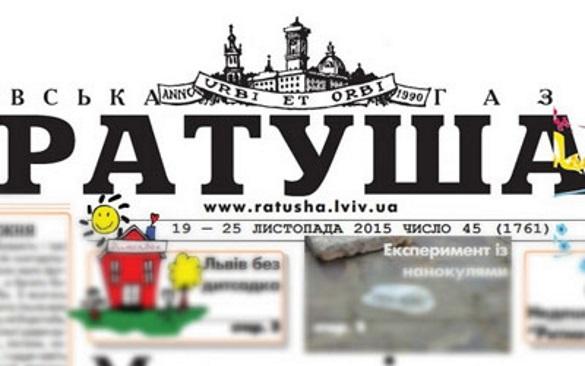На Львівщині головред газети «Ратуша» звернувся до правоохоронців через порушення при роздержавленні