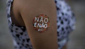 Бразильські спортивні журналістки запустили кампанію проти домагань