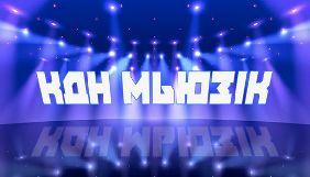 Создатели «Киева днем и ночью» предложили зрителям стать авторами саундтрека