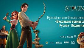 У Києві та Одесі персонажі «Викраденої принцеси» заговорять англійською мовою