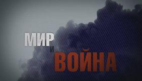 «Мир и война» (ICTV): хронологія неоголошеної війни для тих, хто не в танку