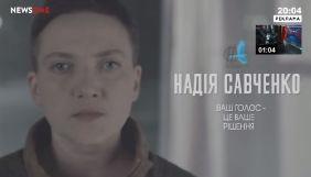 На NewsOne почали транслювати політичну рекламу Савченко