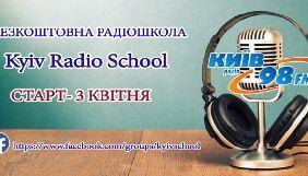 «Радіо Київ» навчатиме створювати  добре, позитивне та об'єктивне радіо