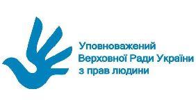 Омбудсмен наголошує на необхідності декриміналізувати доступ до інформації – щорічна доповідь