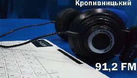 Суспільне радіо Кропивницького упродовж кількох місяців транслюватиме казки Василя Сухомлинського