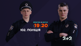 «102. Поліція»: як німецький продакшн розпочав співпрацю з «2+2» та що із цього вийшло