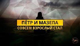 Зареєстровано інформагентство «Петро і Мазепа»