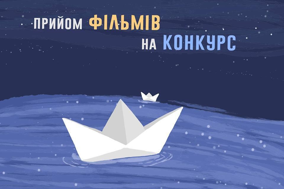 Оголошено прийом заявок на участь у конкурсі кінофестивалю «Відкрита ніч. Дубль 21»